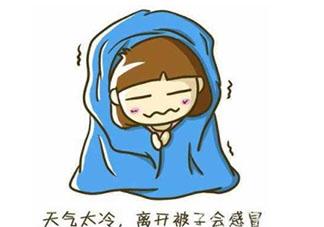 冬天晚上睡不暖的心情说说 冬天晚上怕冷睡不暖句子