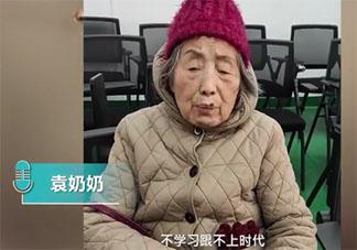 八旬奶奶报班学用智能手机是怎么回事 老人要不要会用智能手机