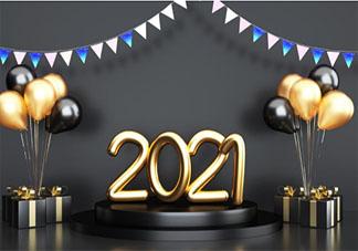 2021跨年热门文案句子大全 2021跨年夜经典说说语录