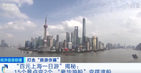 上海百元一日游骗局是怎样的 百元一日游套路盘点