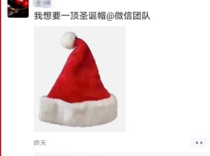 2020朋友圈@微信团队是什么意思 可以得圣诞帽吗