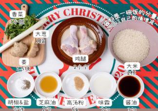 电饭锅滑嫩鸡肉饭怎么做 减肥期间能吃鸡肉吗