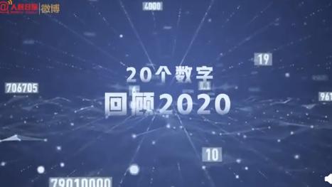 20个数字穿越2020盘点 是哪20个数字