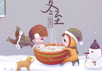 祝大家冬至快乐的关心人的句子 关于冬至节日祝福十句话。