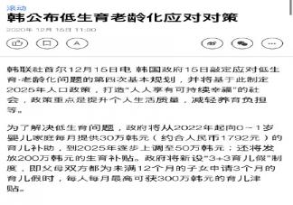 韩国每月30万韩元重奖生孩子是怎么回事 为什么韩国年轻人不想生孩子