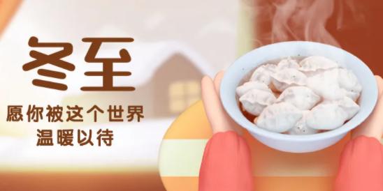 2020冬至吃饺子祝福语带图片 冬至吃饺子文案句子