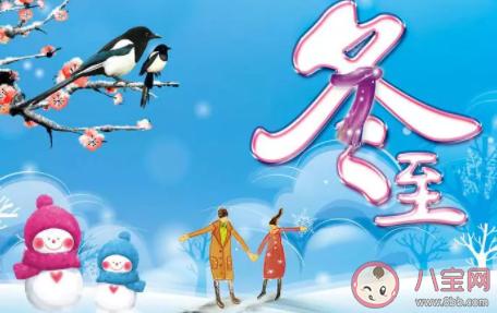 今日冬至经典祝福语 冬至节气暖心祝福句子