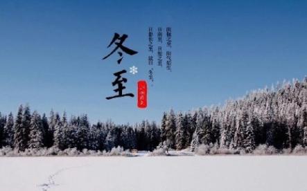 关于冬至的温暖文案 冬至的可爱唯美句子
