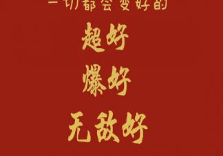 2021年元旦节温暖祝福语大全 2021年特别的元旦祝福语语句子