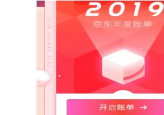 2020京东年度账单在哪里可以看 2020京东年度账单入口