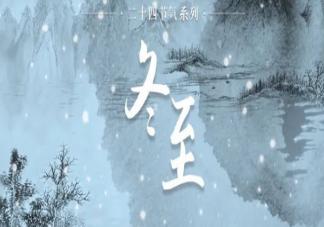 冬至是一个节日吗 冬至吃饺子的道理是什么