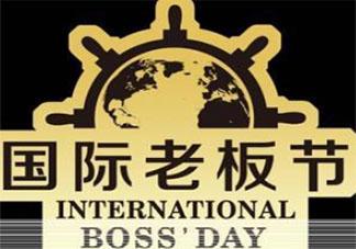 国际老板节是几月几日 国际老板节有什么意义