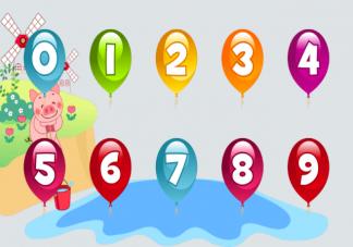 家长该怎么教孩子认数字 3到5岁认识数字的小游戏