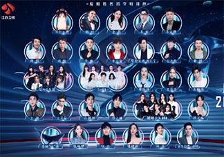 2021江苏卫视跨年全阵容有哪些明星 2021江苏卫视跨年节目单