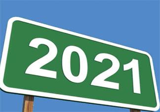 2021跨年简短八字祝福语文案大全 2021跨年八字祝福短句说说