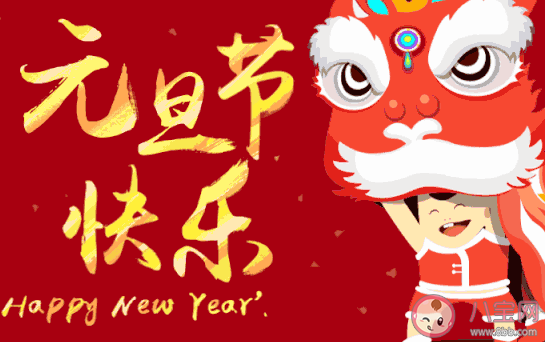 2021新年快乐经典祝福语 新年快乐的经典句子