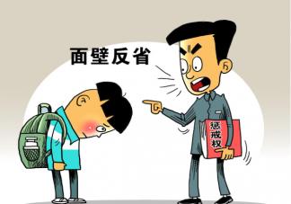 教育部禁止中小学教师7类不当教育行为内容 教育惩戒程度分类