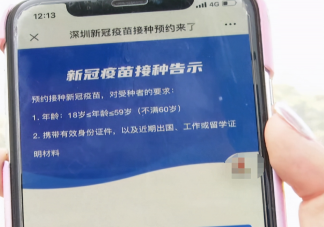 深圳哪些地方可以预约接种新冠疫苗 打了疫苗就不会被新冠病毒感染了吗