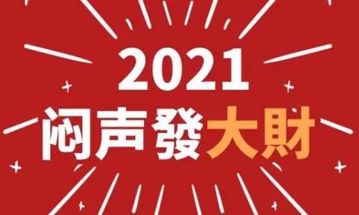 2020最后一天的跨年文案 最后一天怎么发朋友圈