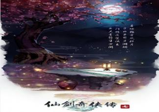 仙剑奇侠传7主题曲《相守》歌词是什么《相守》 完整版歌词内容介绍