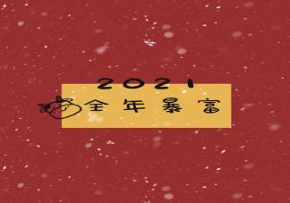 2021元旦跨年一句话祝福语 2021元旦跨年祝福语图片无水印壁纸