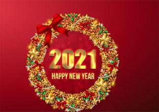 最新2021第一天早安心语文案说说 2021年第一天早上好的朋友圈句子