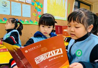 2021新年家长对孩子的寄语说说 2021年给孩子的新年祝福语句子