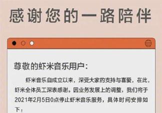 虾米音乐宣布2月5日关停是怎么回事 为什么用虾米音乐的人少