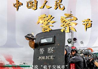 2021中国人民警察节主题是什么 中国人民警察节意义介绍