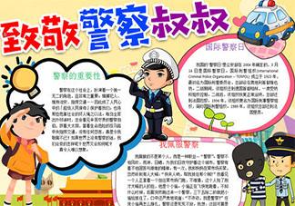 中国警察节手抄报图片内容大全 中国警察节有意义的手抄报模板
