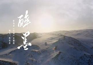 范丞丞新歌《醉墨》歌词是什么 《醉墨》完整版歌词在线听歌