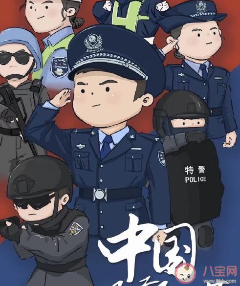 第一个警察节庆祝标语大全 祝警察节日快乐句子