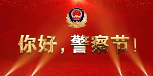 祝中国人民警察节日快乐祝福语句子大全 祝警察节日快乐的说说句子