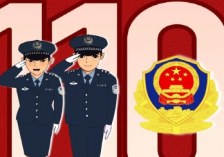 2021庆祝第一个警察节暖心祝福语文案 人民警察节日快乐发朋友圈句子