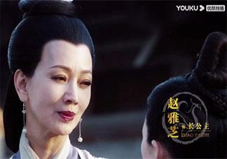 上阳赋长公主结局是什么 王蔺爱长公主吗
