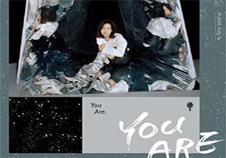 于文文新歌《You Are》歌词是什么 《You Are》完整版歌词在线听歌