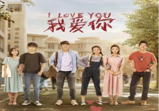 网剧《我爱你》追剧日历 《我爱你》每周更新时间