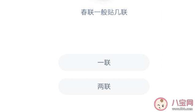 【万爱娱】春联一般贴几联 蚂蚁庄园1月20日答案最新