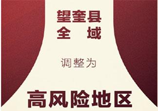 黑龙江望奎县升为高风险是怎么回事 望奎县现在疫情如何