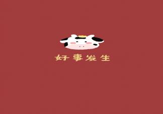 2021牛年祝福语文案句子 2021牛年新春祝福语文案说说配图