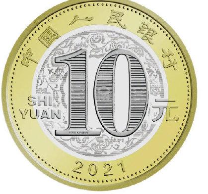 2021牛年纪念币什么时候开始预约 哪些省份银行可以预约