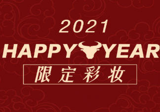 2021最火新年限定单品 2021新年有哪些限定单品彩妆