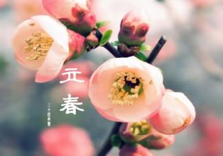 2021立春节气早安温暖问候语大全 立春早安祝福语文案句子