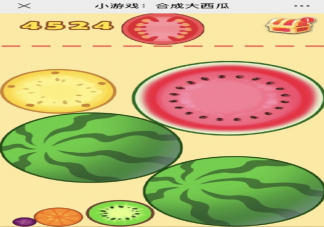 合成大西瓜小游戏为什么火了 合成大西瓜是怎么算分的