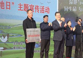 2021世界湿地日宣传活动报道美篇 2021世界湿地日主题活动新闻稿大全