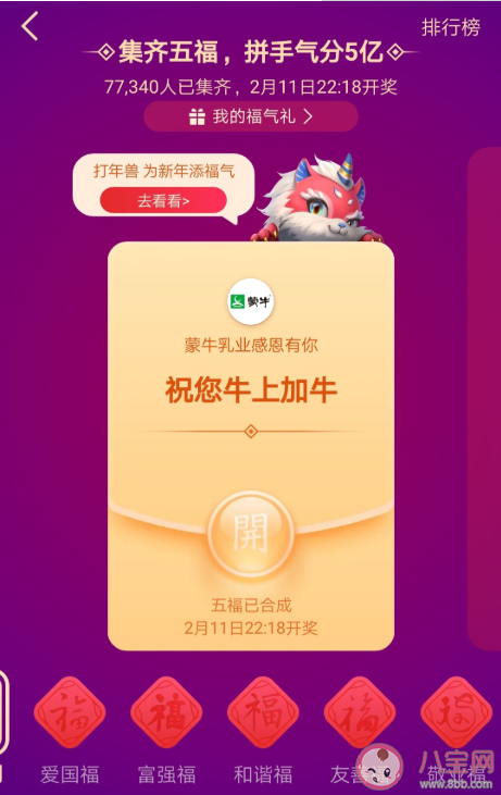 【晚偷看】2021支付宝额外福卡获取方法  额外得福卡