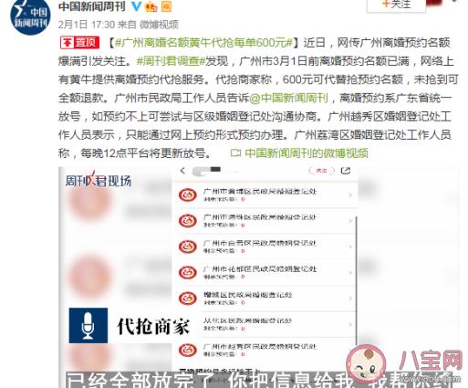 广州离婚名额为什么需要黄牛代抢 代抢每单600元是真的吗