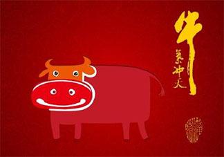 牛年祝福语2021最火说说大全 2021牛年吉祥话说说句子