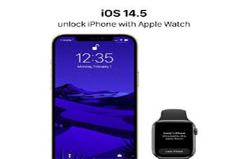 Apple watch可解锁iPhone是真的吗 苹果iOS 14.5会新增哪些功能