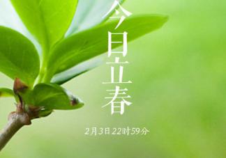 2021今日立春节气心情感言句子 今日立春祝福语大全